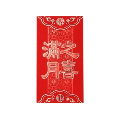 Happy Birthday Chinese Red Envelope